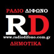 Radio Ράδιο Δίφωνο Δημοτικά