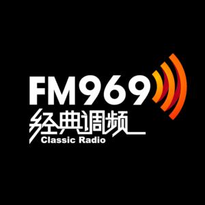 Radio 96.90 经典调频北京FM969