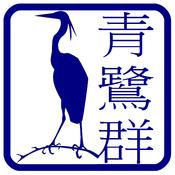 Radio Blue Heron Radio 青鷺ラジオ